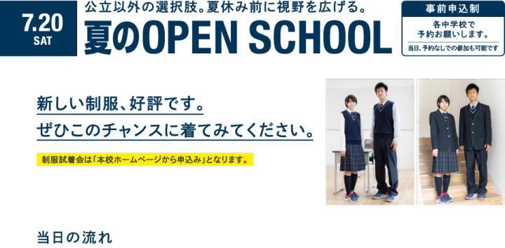 2019 夏のOPEN SCHOOL